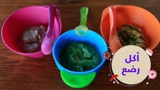 3 أفكار لأكلات صحية وسريعة  تناسب الرضع من سن 6 أشهر | How to Make Baby Food