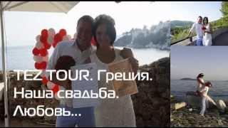 TEZ TOUR. Греция. Свадьба. Любовь.(Безумно красивый и романтический остров Скиатос, который никого не оставит равнодушным… Автор: Литвиненко..., 2015-09-01T10:09:55.000Z)