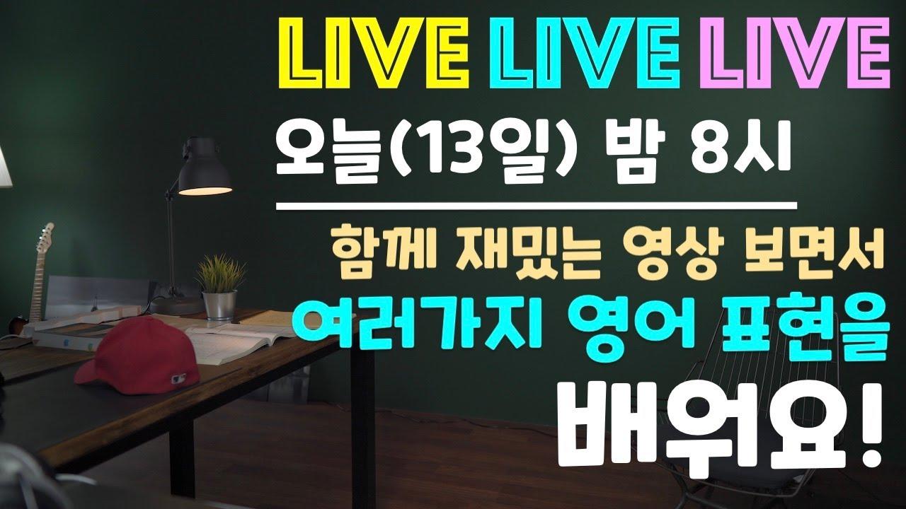 LIVE ! - 재밌는 영상을 보면서 영어표현 배우기