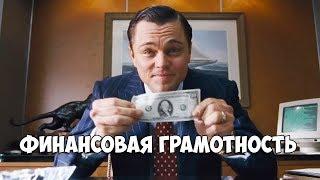 Финансовая грамотность | Матвей Северянин [Вебинары]