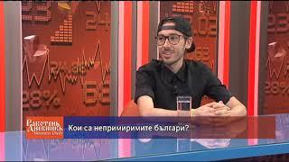 Кои са непримиримите българи?