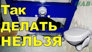 видео Поэтапная установка подвесного унитаза с инсталляцией
