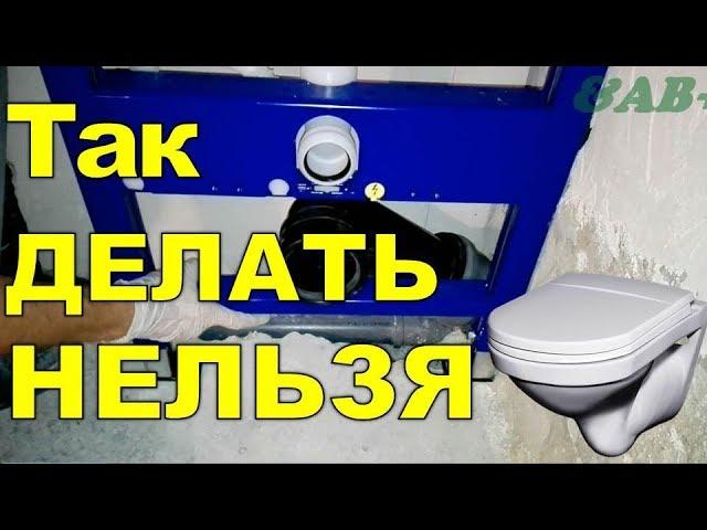 Установка и застройка инсталляции подвесного туалета. Ошибки мастеров.