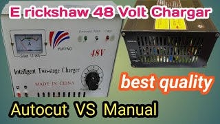 Autocut vs manual charger e rickshaw best quality charger ? E rickshaw 48 volte charger in Hindi