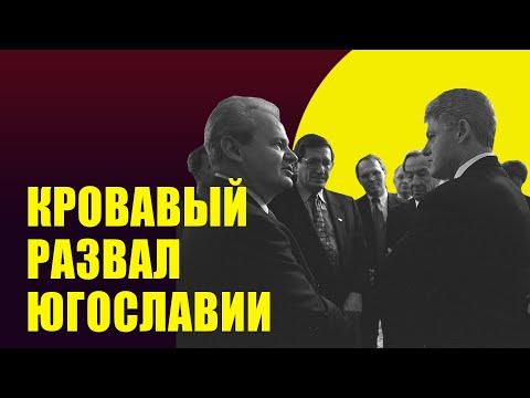Развал Югославии и война на Балканах: этнические чистки и \