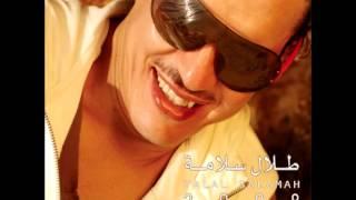Talal Salamah ... Helwa Marat | طلال سلامة ... حلوة مرت