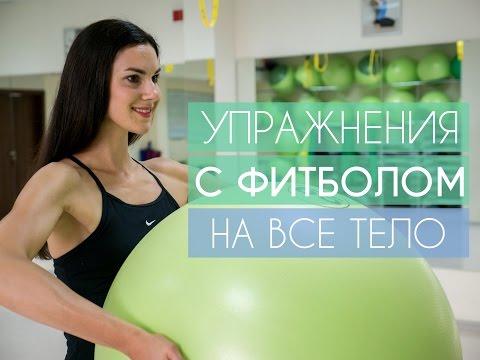 Упражнения с фитболом видеоурок