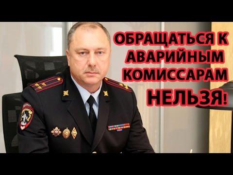 видео: Начальник ГИБДД Нижегородской области Павел Ржевский о аварийных комиссарах!