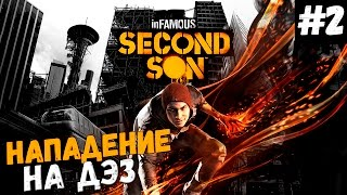 Infamous: Second Son. Серия 2 [Нападение на Дэз]