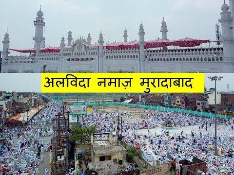 अलविदा नमाज़ मुरादाबाद  Alvida Namaz 2017 Jama Masjid Moradabad