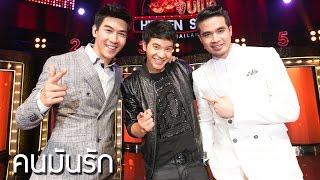 คนมันรัก - ไอซ์ ศรัณยู l Hidden Singer Thailand เสียงลับจับไมค์