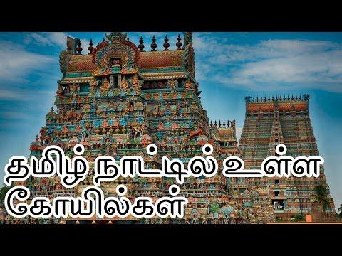 Temples of Tamilnadu in Tamil | Tamilnadu Famous Temples list | Popular TamilNadu Temple