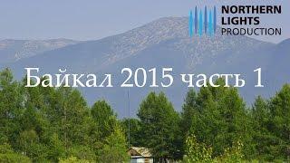 Путешествие на Байкал 2015, часть 1(Здравствуйте уважаемые зрители! В первой части видео про моё путешествие на озеро Байкал в 2015 году вы увиди..., 2015-12-23T07:16:18.000Z)