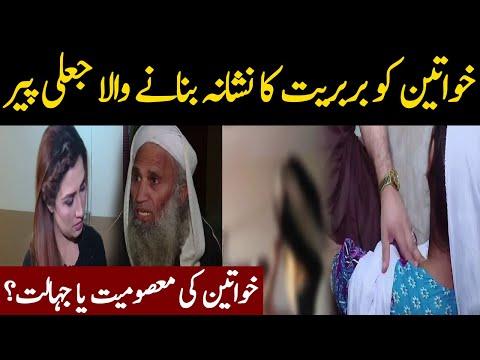 Peer Ka Asal Chehra Hua Bay Nikaab | Cyber Tv
