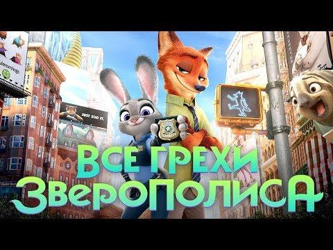 """Все грехи и ляпы мультфильма """"Зверополис"""""""