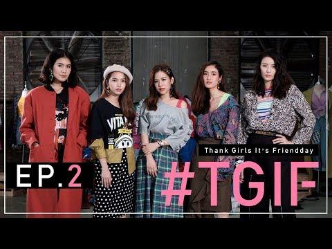 #TGIF EP.2 เมื่อเสื้อผ้าโรงเกลือ 1,500 ชิ้น มา Mix&Match 10 แบรนด์ดังของไทย ลุ้นกันมันแน่นอน!