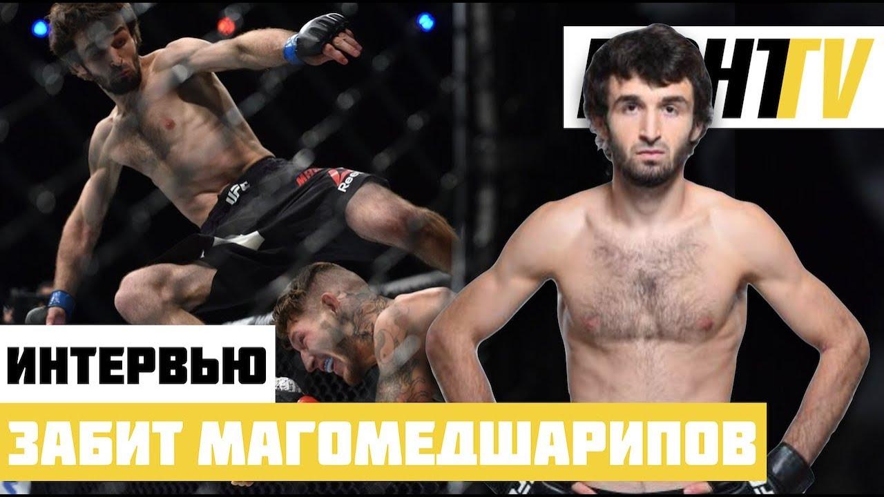 Забит Магомедшарипов о гонорарах в UFC