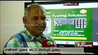 Number Tamil typewriting software invented by Pudukkottai Vasudevan