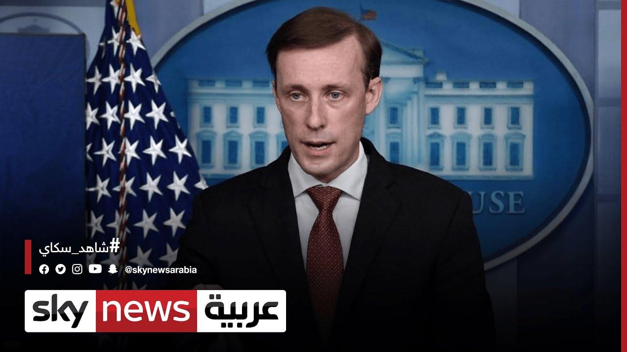 مستشار الأمن القومي الأميركي، جيك سوليفان: واشنطن تراقب تحركات إيران النووية  - نشر قبل 2 ساعة