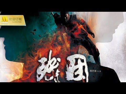 "【1080P Full Movie】《残团/Indomitable Soldiers》历时十五小时的长城抗战最后一战——""怀柔战役""(范雨林 / 李梅可 / 王辉)"