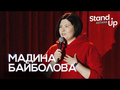 Мадина Байболова про лишний вес, храп и первую любовь