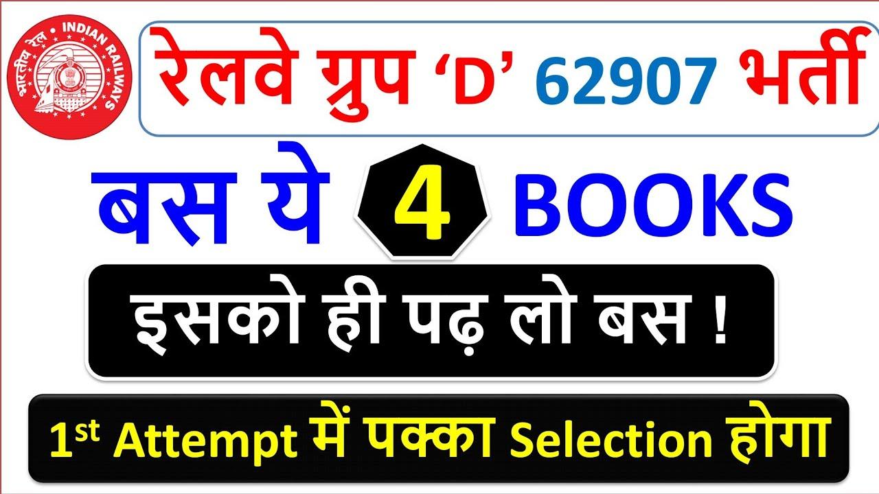 RRB Group D के लिए बस इन 4 Books से पढ़ लो / Railway Group D 2018 Exam  62000+ Vacancy Books