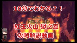 【FF14】10分でわかる?! 紅玉火山 獄之蓋 攻略解説動画