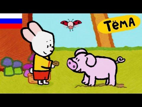 Рисунки Тёмы : учимся рисовать поросенка! Развивающиий мультфильм для детей