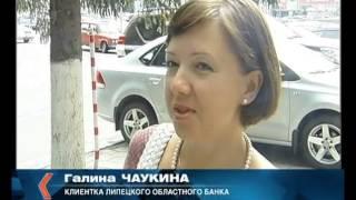 Кто вернет деньги вкладчикам липецкого областного банка?