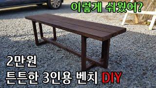 주말주택/간단하고 튼튼한 3인용 원목 벤치 의자 만들기…