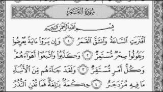 الشيخ فارس عباد - سورة القمر ( Al-Qamar )