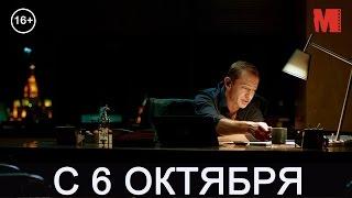 Официальный трейлер фильма «Коллектор»