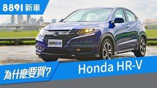 今天來到現場的是Honda HR-V 1.8S版本,就車格來看他的競爭對手有進口的...