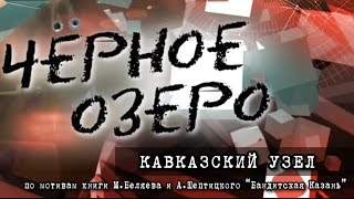 видео Кавказский Узел | Северная Осетия: курорт Урсдон