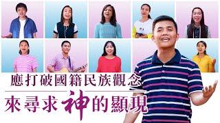 福音詩歌《應打破國籍民族觀念來尋求神的顯現》MV【中英歌詞】