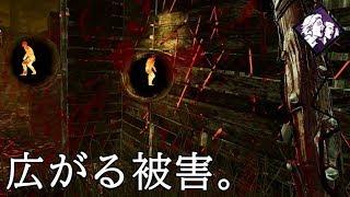 【DbD】索敵能力抜群!伝播する怖気ビリー【実況】