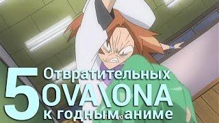 ТОП-5 ОТВРАТИТЕЛЬНЫХ OVA/ONA К ГОДНЫМ АНИМЕ