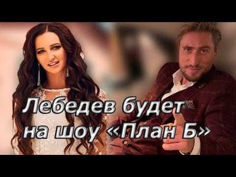 Снова ОН!!Денис Лебедев станет участником «План Б» с участием Ольги Бузовой