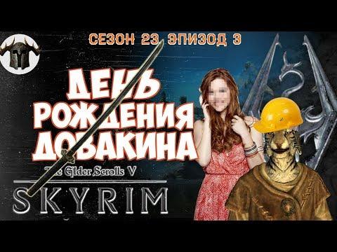 ДЕНЬ РОЖДЕНИЯ ДОВАКИНА [#skyrim #elderscrolls Season 23 Episode 3]