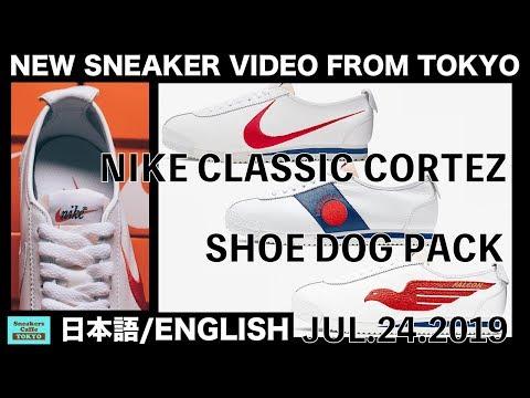 ナイキ創業の秘密に迫る-ナイキ-クラシック-コルテッツ-シュードックパック-nike-classic-cortez-shoe-dog-pack-[日本語/english]