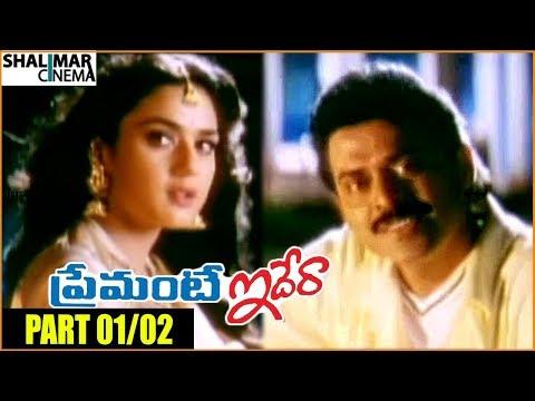Premante Idera Telugu Movie Part 01/02 || Venkatesh, Preity Zinta, Ali || Shalimarcinema thumbnail