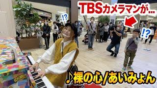 【TV取材キタw】有明ストリートピアノで「裸の心」弾いたらTBSのカメラマンとお子様乱入!?【あいみょん】