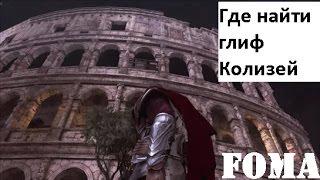 где найти глиф Колизей