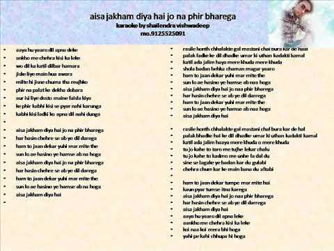 Aisa jakham diya hai jo na phir bharega high qwality karaoke with lyrics