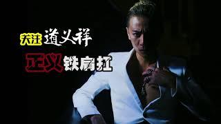 """虐心!祥子用狠招教社會""""一姐""""做人!只為... 祥子 検索動画 7"""