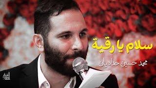 سلام يا رقية | محمد حسين حداديان