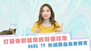 越南人來台灣都嫁老男人?打破你的刻板印象 ─ Hang TV 秋姮親自為你解答
