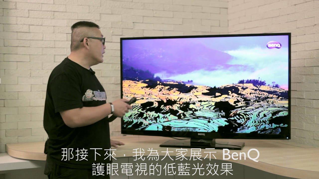 BenQ 電視 低藍光 功能介紹 - YouTube