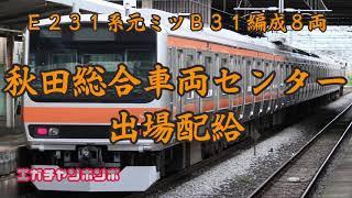 【田端釜牽引】200910 E231系元ミツB31編成8両 秋田総合車両センター出場/Series E231 ex-B31F Last Delivery to Keiyo train center.