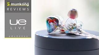 รีวิว : หูฟังคัสตอม Ultimate Ears UE LIVE